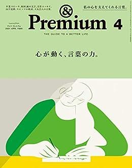 心が動く、言葉の力/&Premium(雑誌)