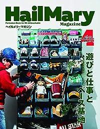 Hail Mary Magazine 2021年4月号(雑誌)