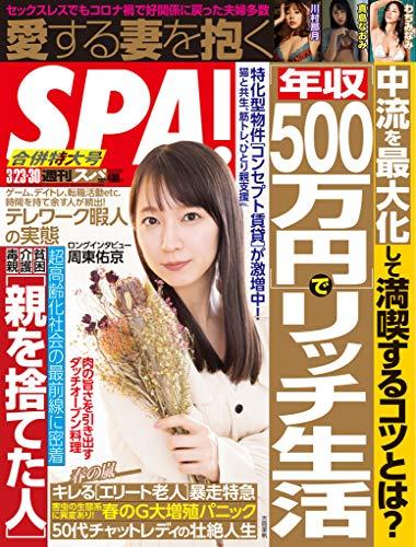 週刊SPA!(スパ) 2021年 3/23・30 合併号 [雑誌] 週刊SPA!