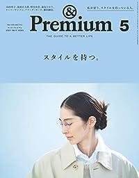 &Premium 2021年5月号(雑誌)