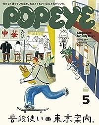 POPEYE 2021年5月号(雑誌)