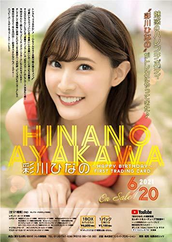 「彩川ひなの」ファースト・トレーディングカード BOX商品