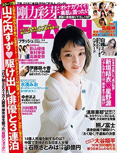 週刊FLASH(フラッシュ) 2021年6月8日号(1605号)
