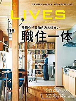 職住一体/LiVES(雑誌)