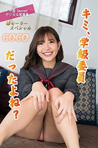 COCO キミ、学級委員だったよね? 姉セーラースペシャル (アサ芸Secret!デジタル写真集)