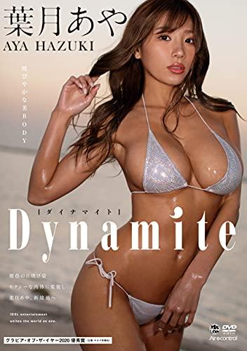 Dynamite 葉月あや Aircontrol [DVD]