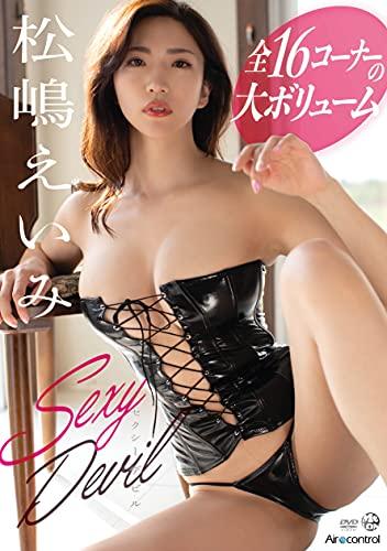 【メーカー特典あり】Sexy Devil 松嶋えいみ(サイン入りチェキ)(数量限定)(エアーコントロール) [DVD]