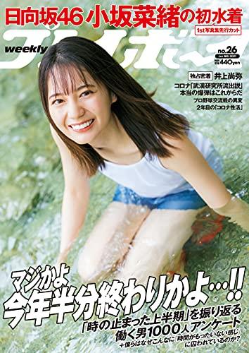 週刊プレイボーイ 2021年 6/28 号