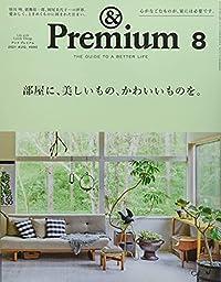 部屋に、美しいもの、かわいいものを。/&Premium(雑誌)