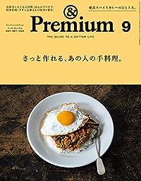 さっと作れる、あの人の手料理。/&Premium(雑誌)