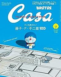 Casa BRUTUS 2021年10月号(雑誌)