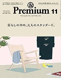 &Premium 2021年11月号(雑誌)