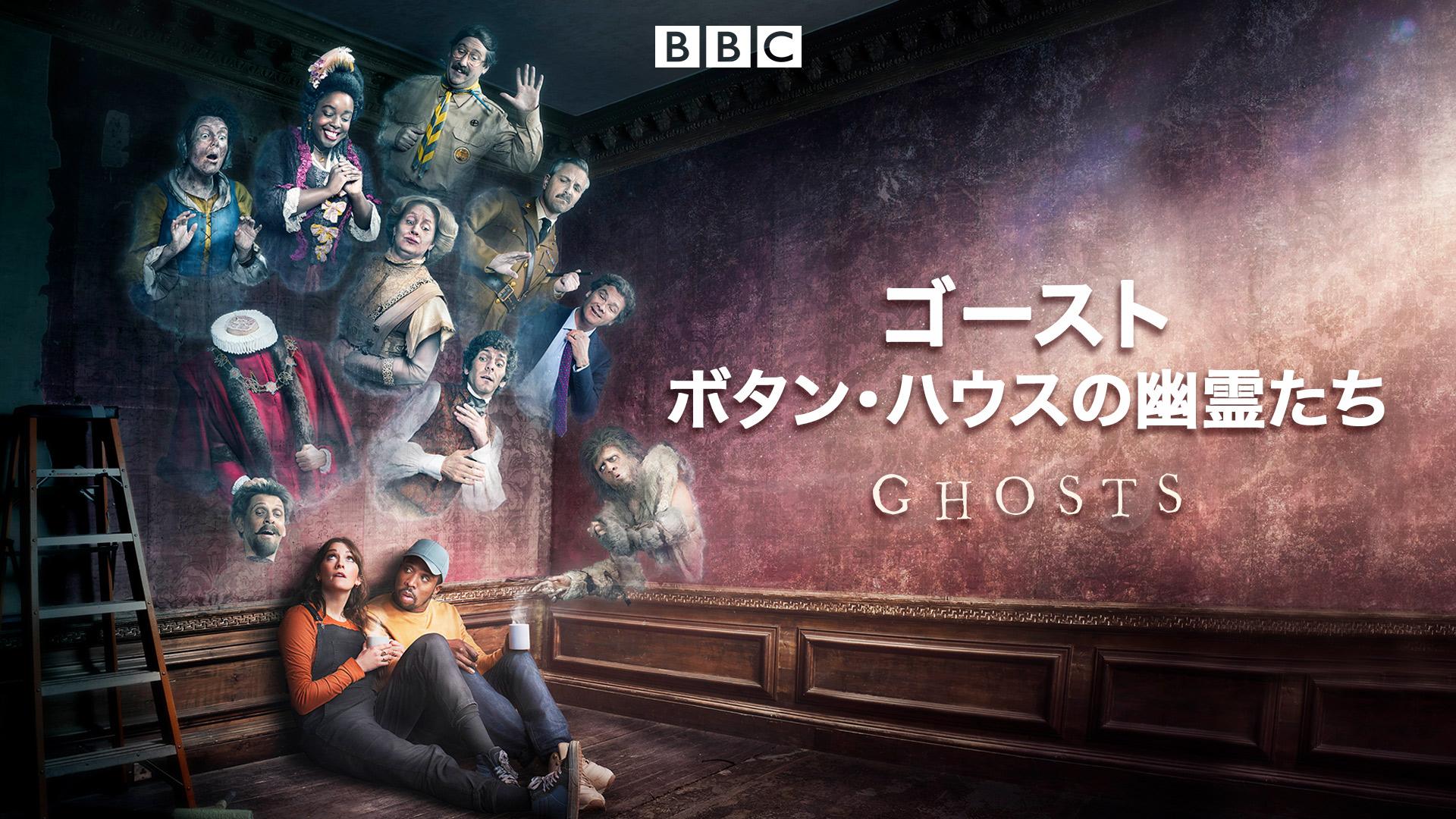 ゴースト ボタン・ハウスの幽霊たち(字幕版)