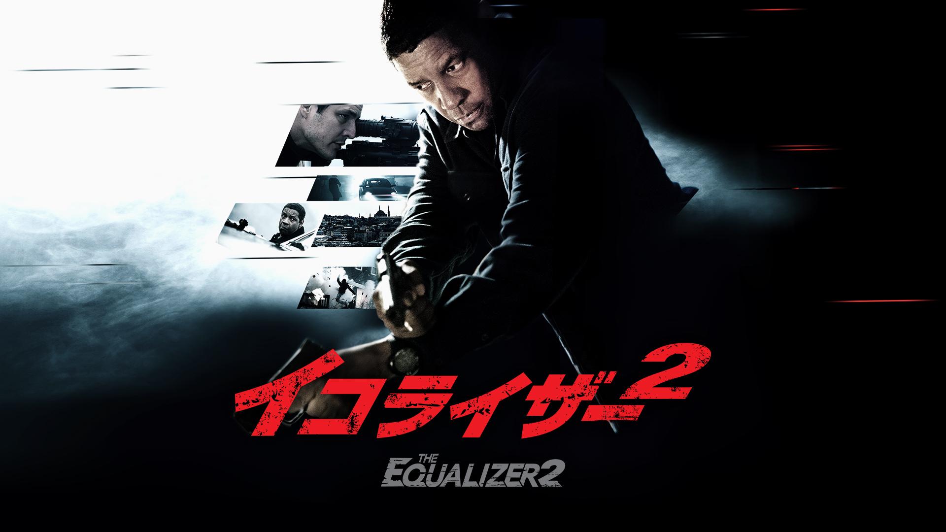 イコライザー2 (字幕版)