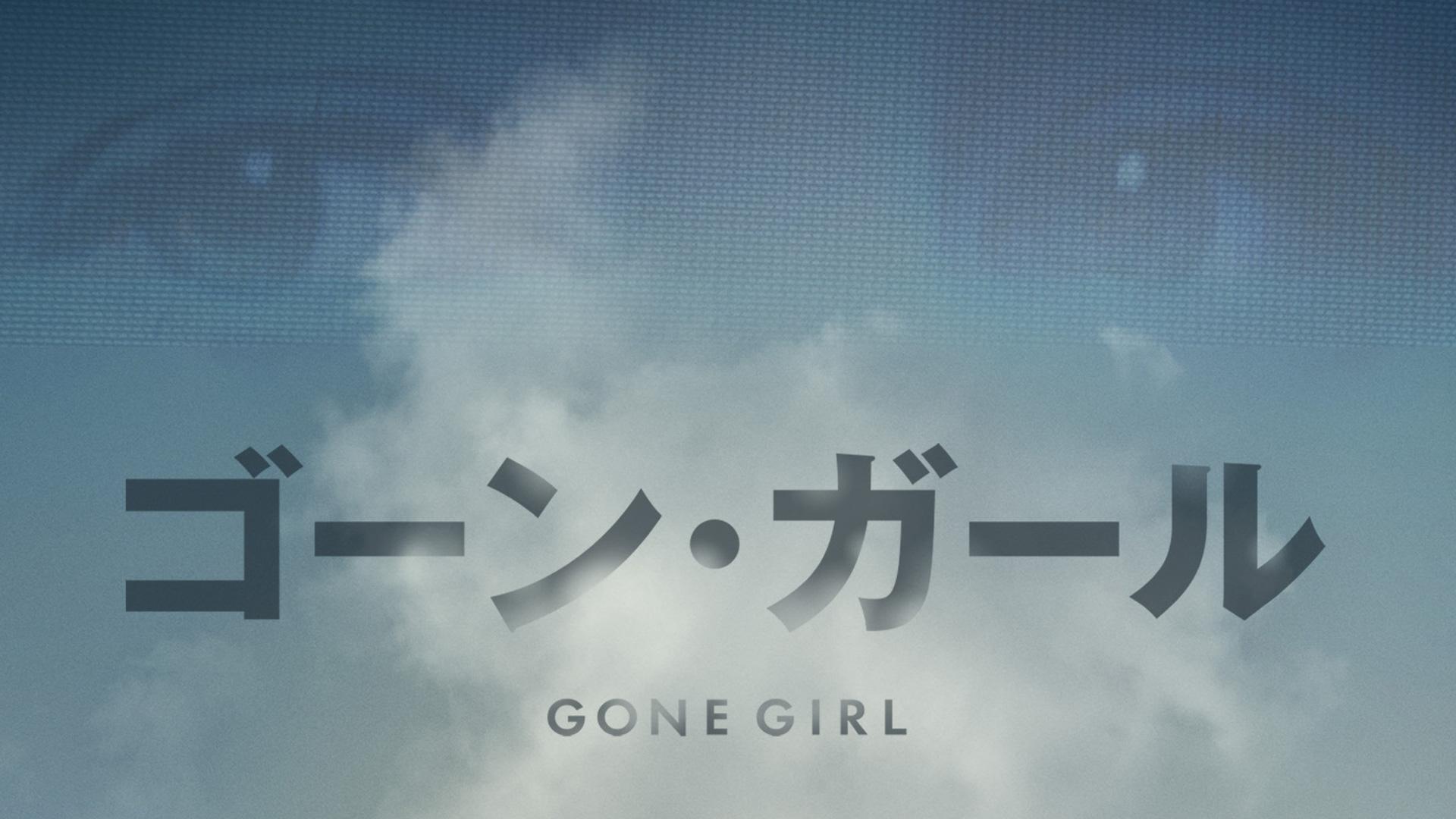 ゴーン・ガール (字幕版)
