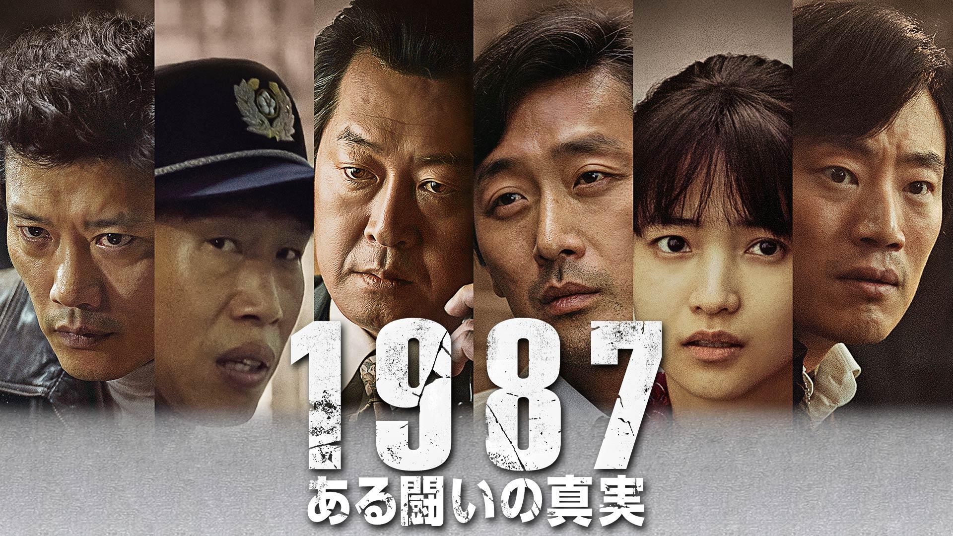 1987、ある闘いの真実 (字幕版)