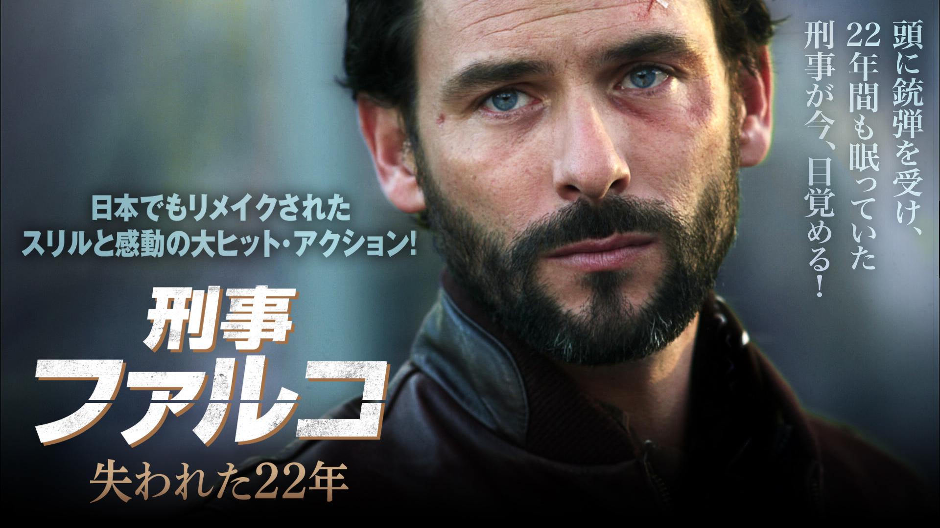 刑事ファルコ 失われた22年(字幕版)