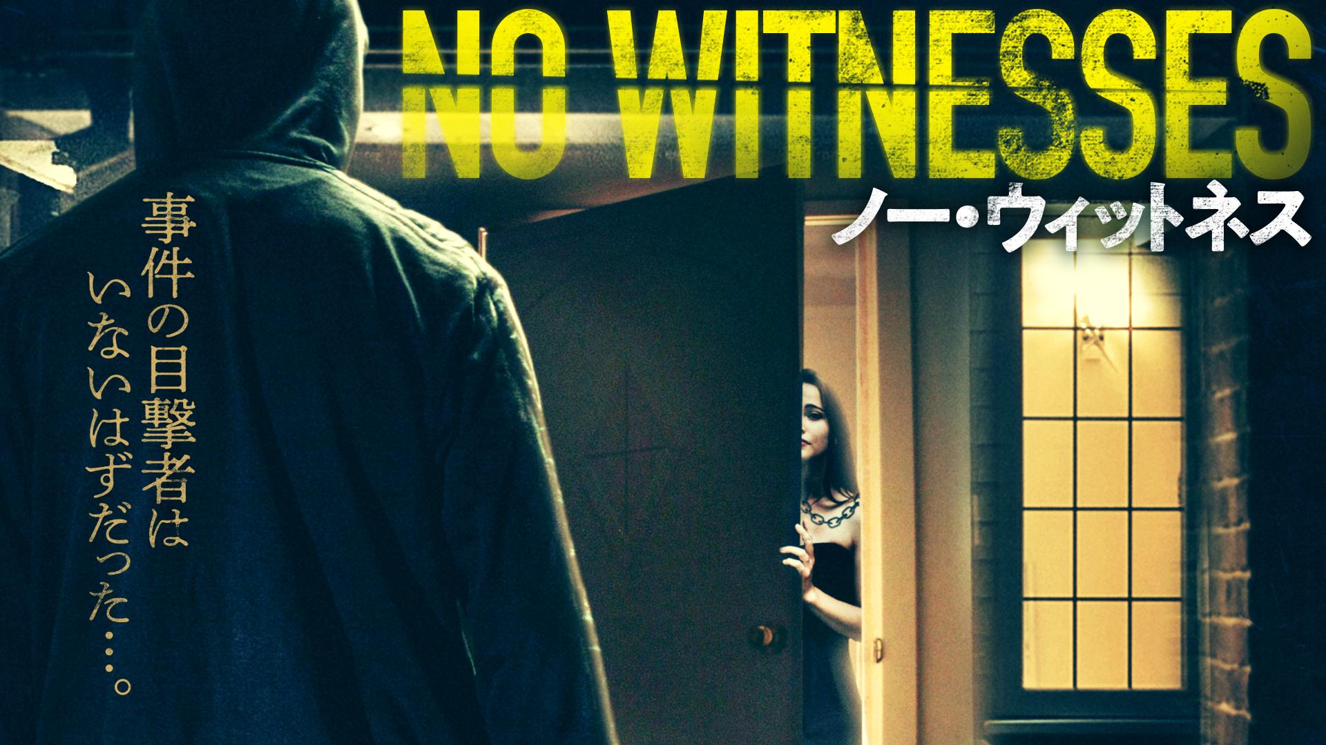 ノー・ウィットネス(字幕版)