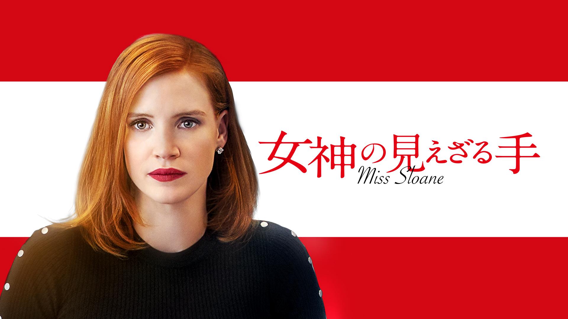 女神の見えざる手(字幕版)