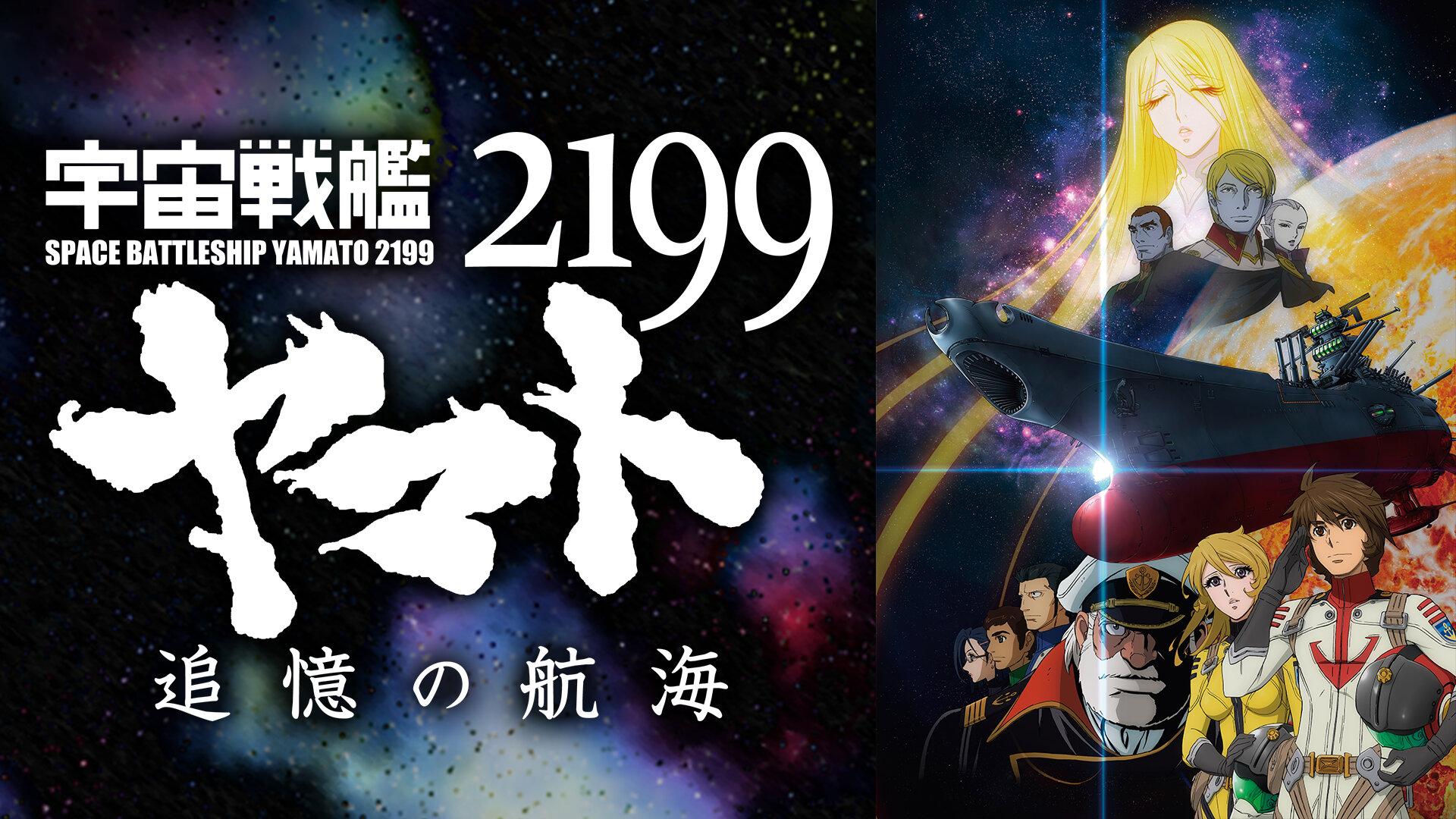 宇宙戦艦ヤマト2199 追憶の航海(dアニメストア)