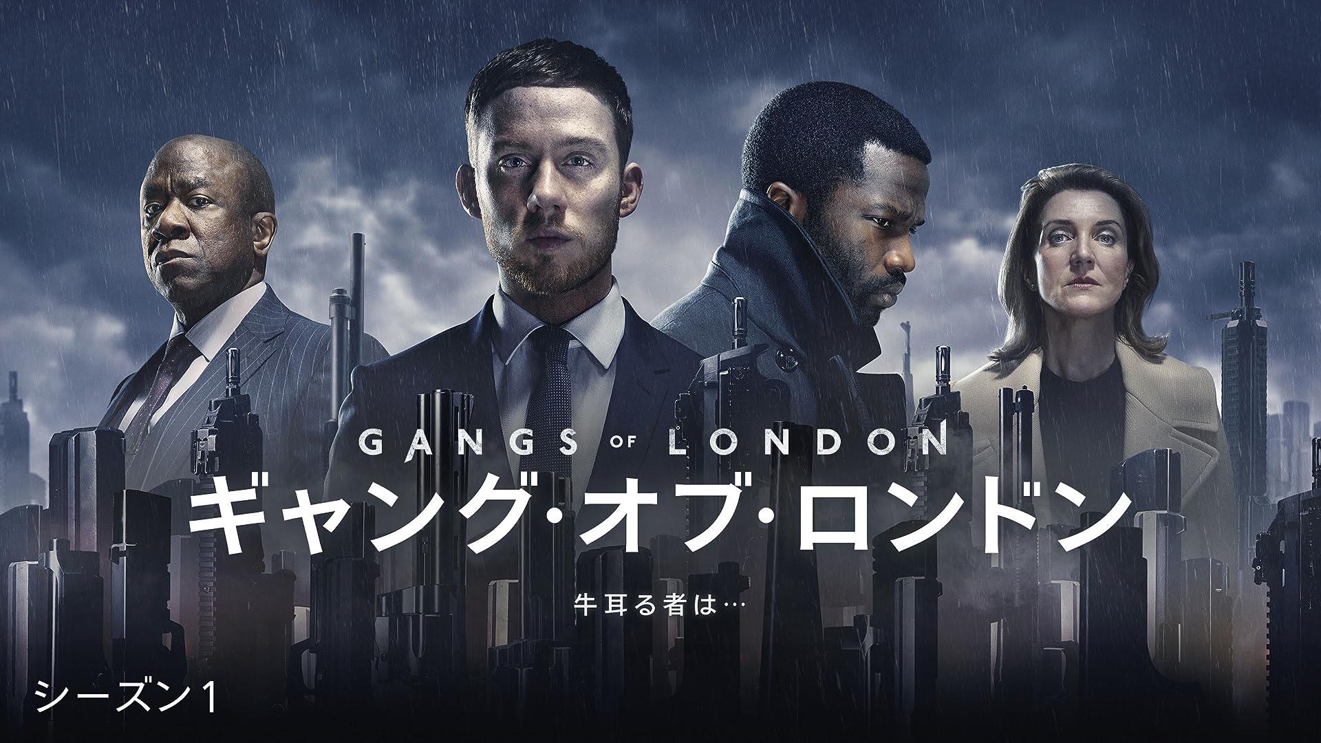 ギャング・オブ・ロンドンギャング・オブ・ロンドン (字幕版)