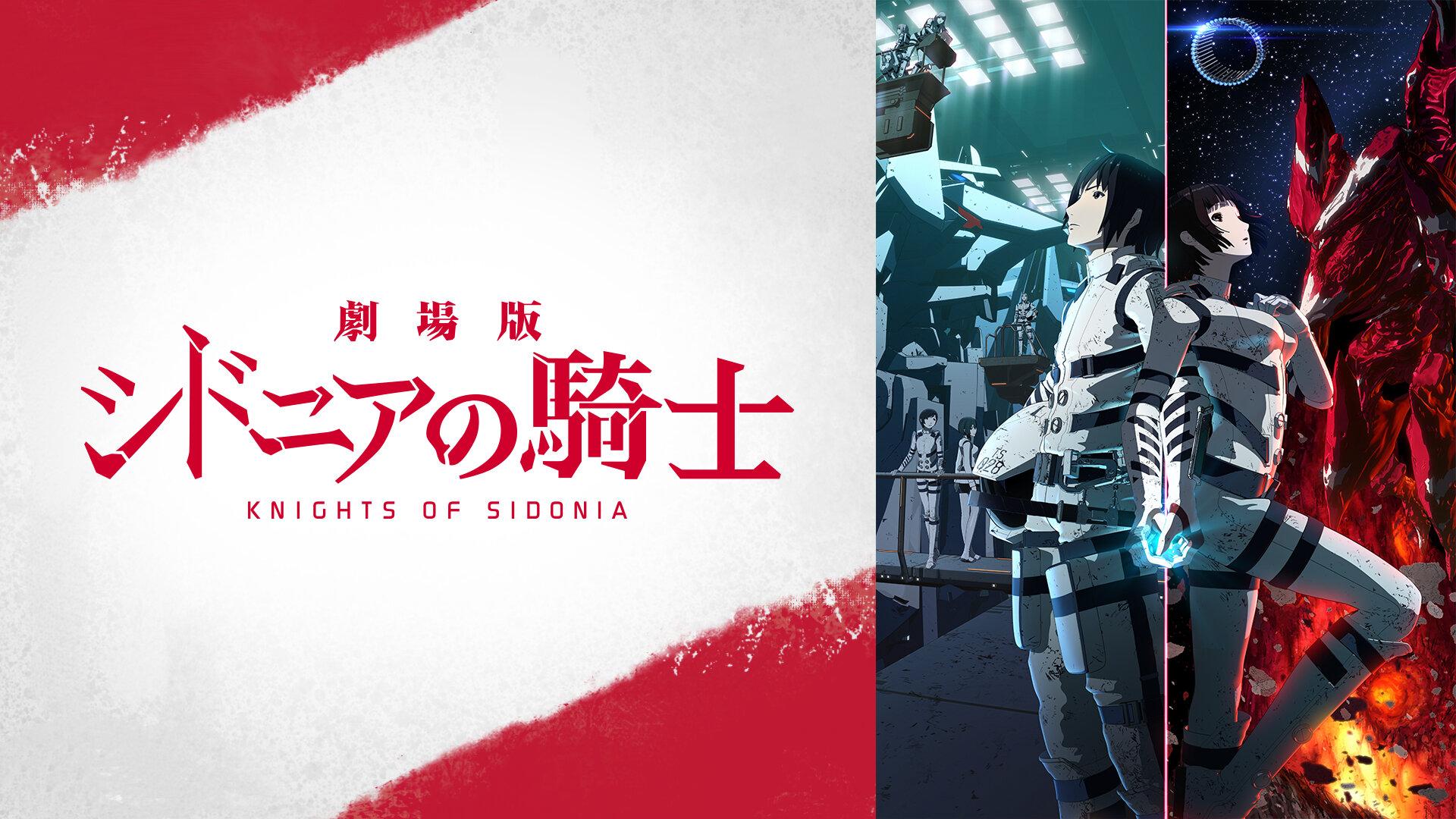 劇場版 シドニアの騎士(dアニメストア)