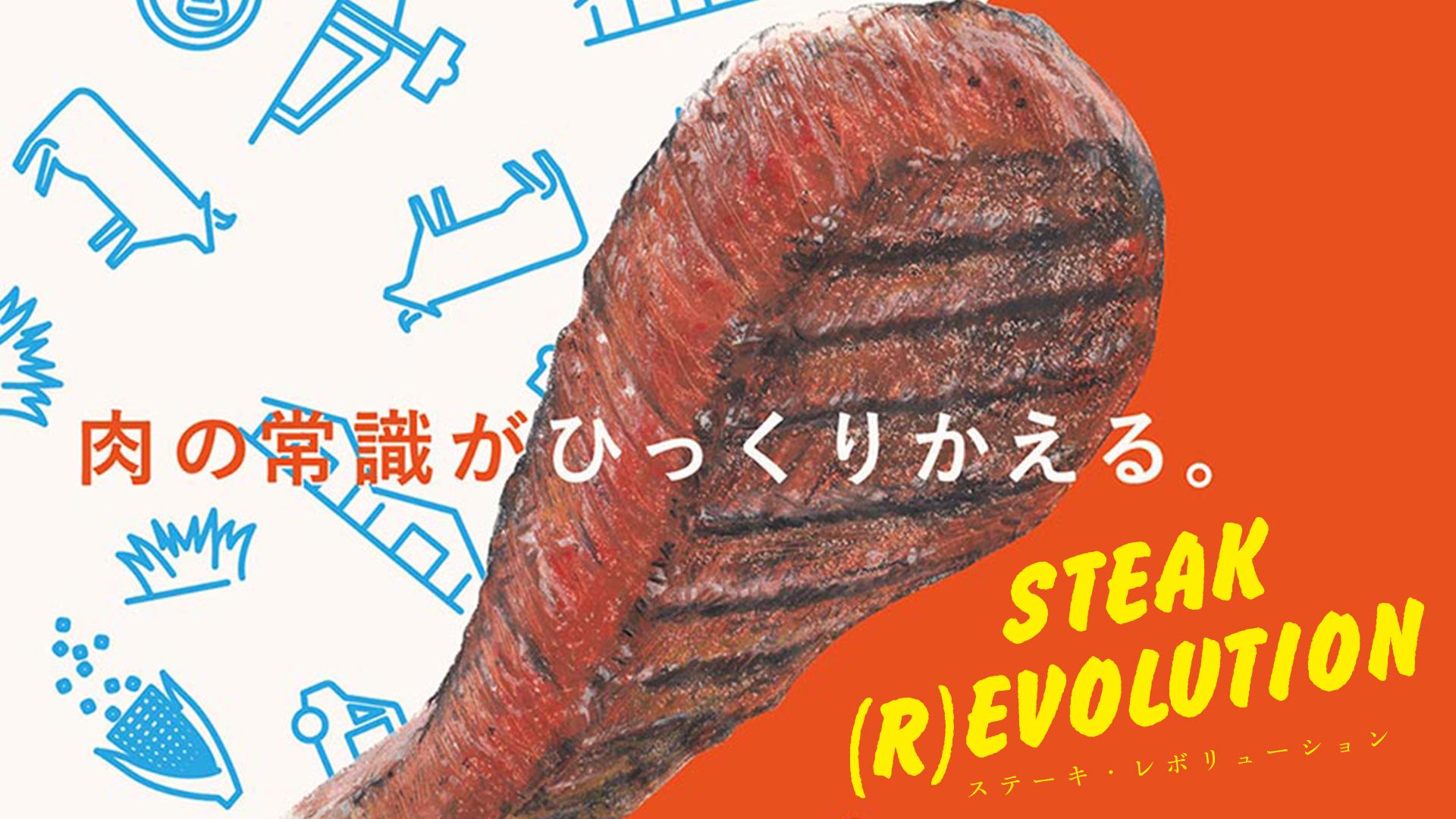 ステーキ・レボリューション