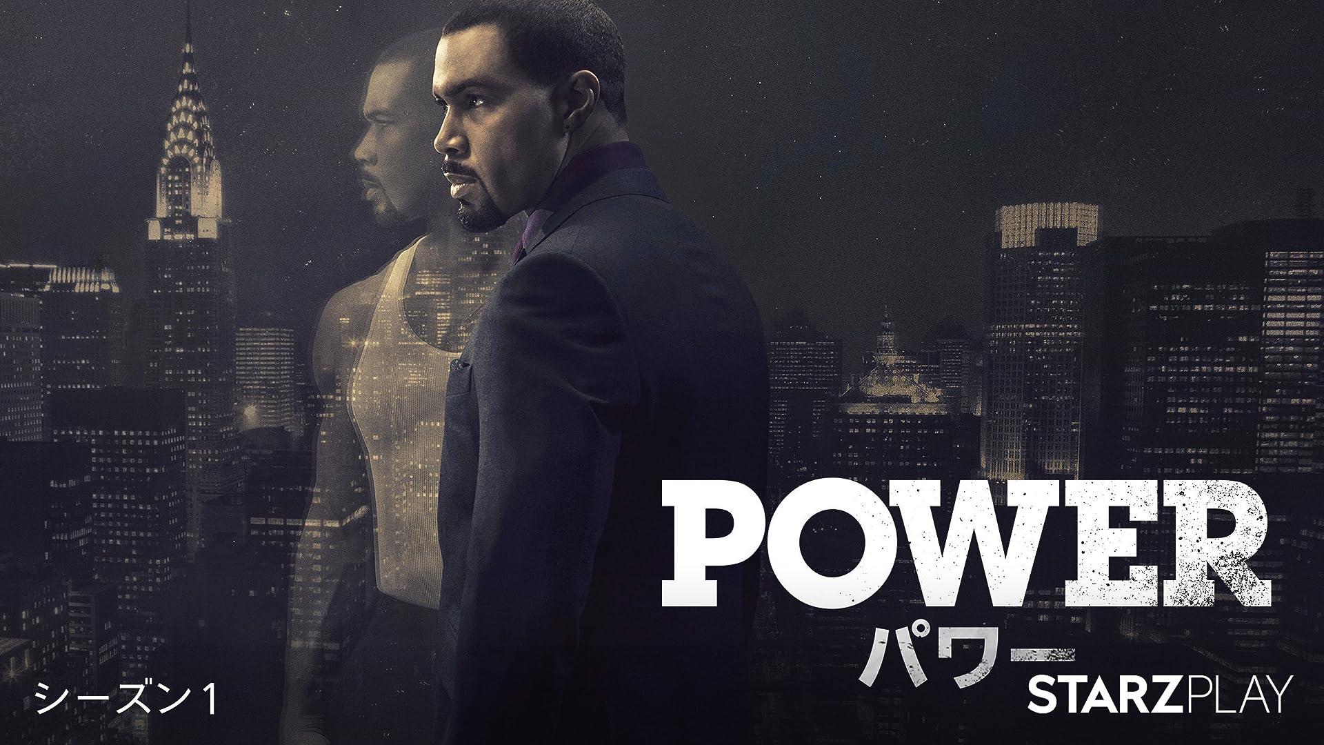 パワーシーズン 1 (字幕版)