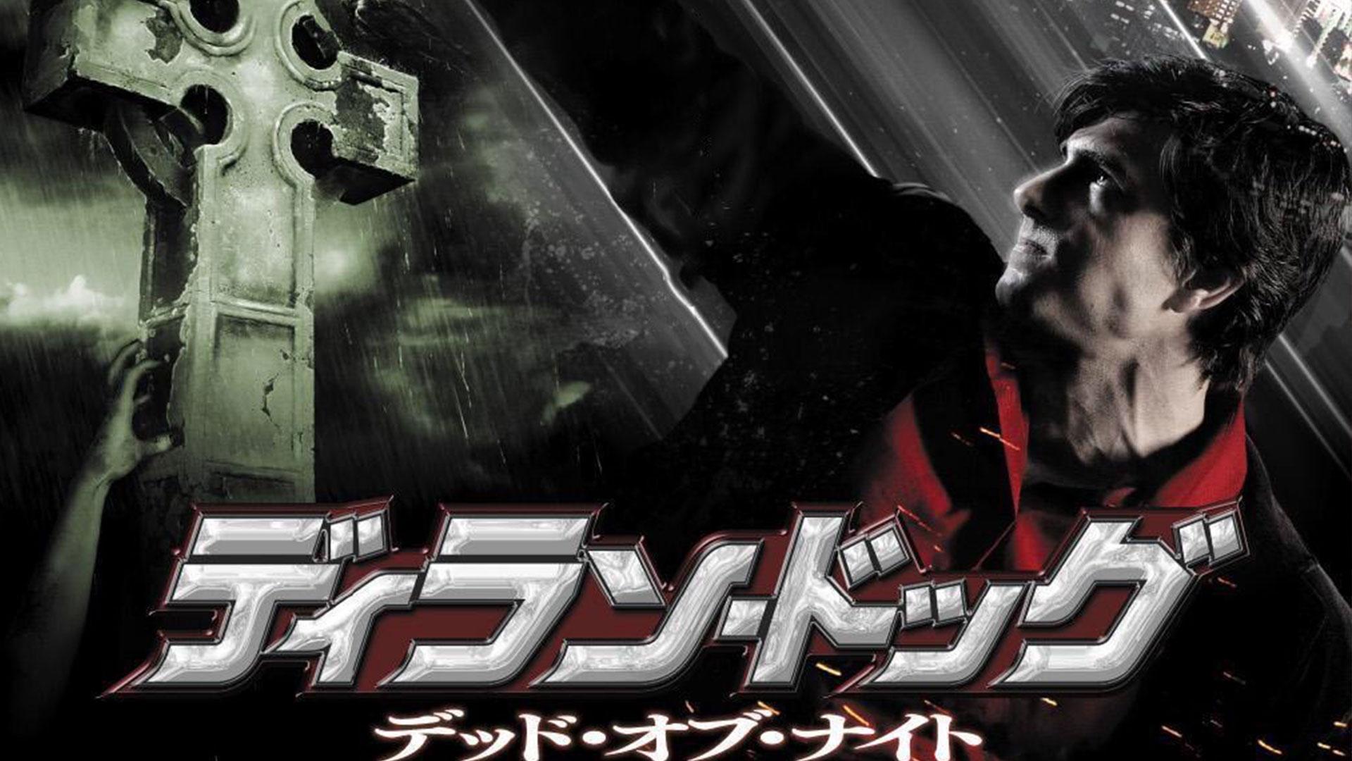 ディラン・ドッグ デッド・オブ・ナイト(字幕版)
