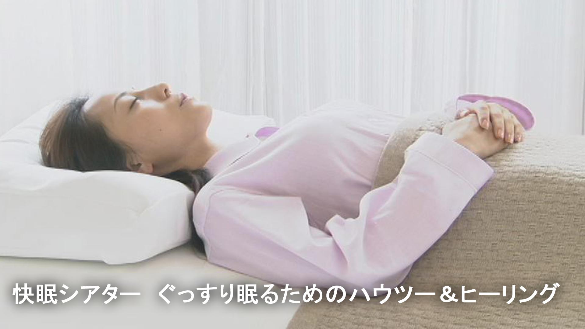 快眠シアター ぐっすり眠るためのハウツー&ヒーリング