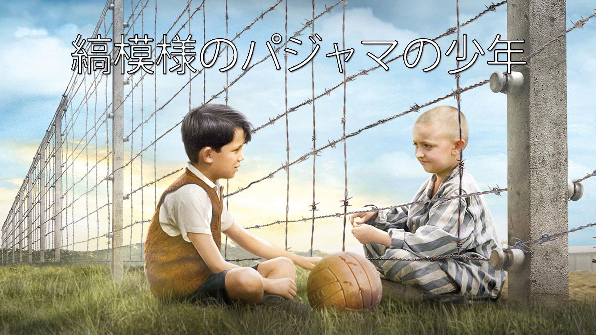 縞模様のパジャマの少年 (字幕版)