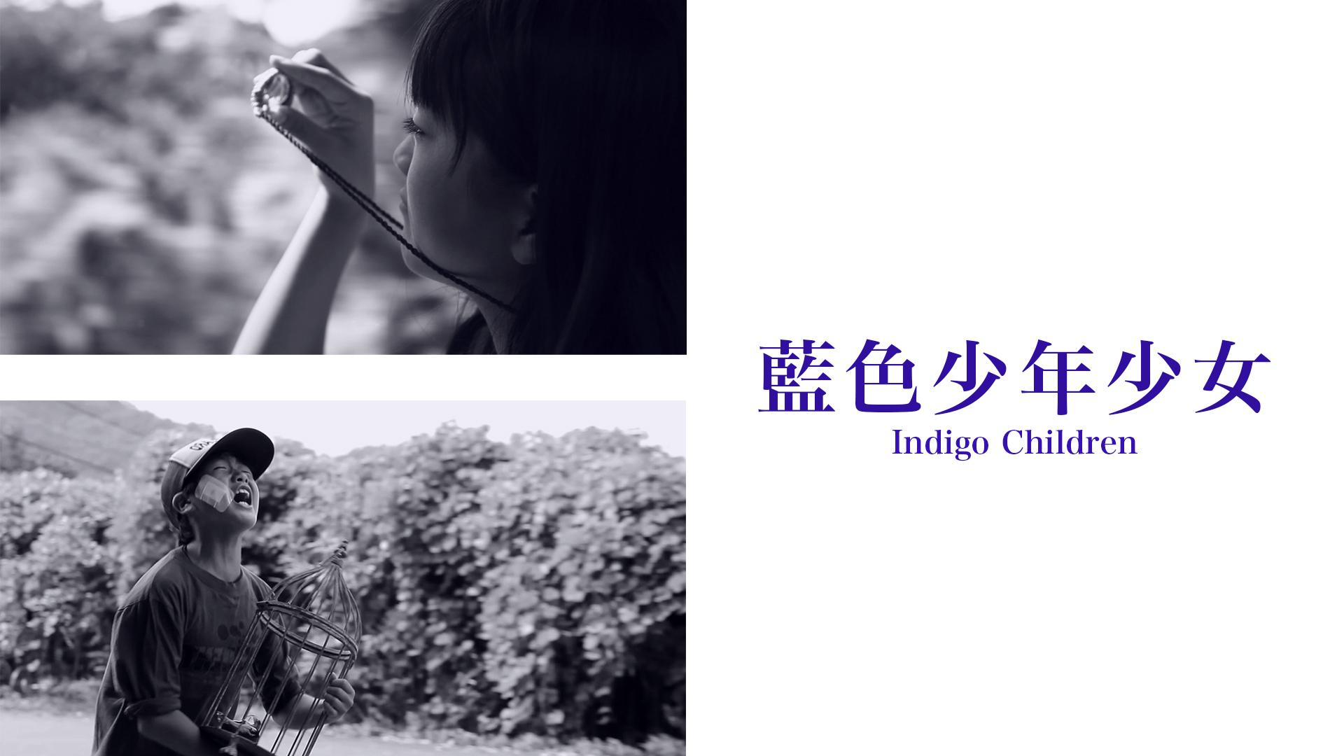藍色少年少女 Indigo Children