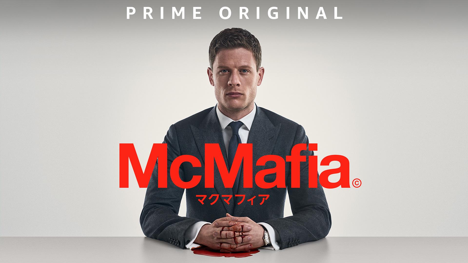 McMafia - マクマフィア シーズン1 (吹替版)