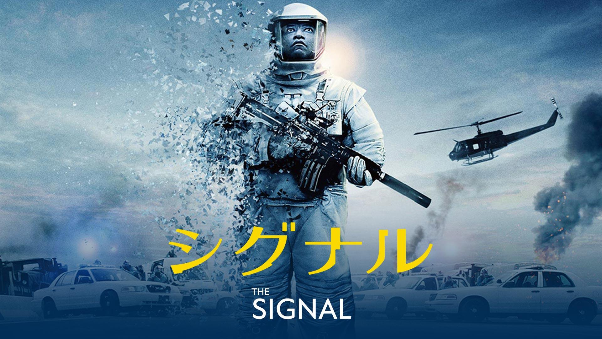 シグナル(字幕版)