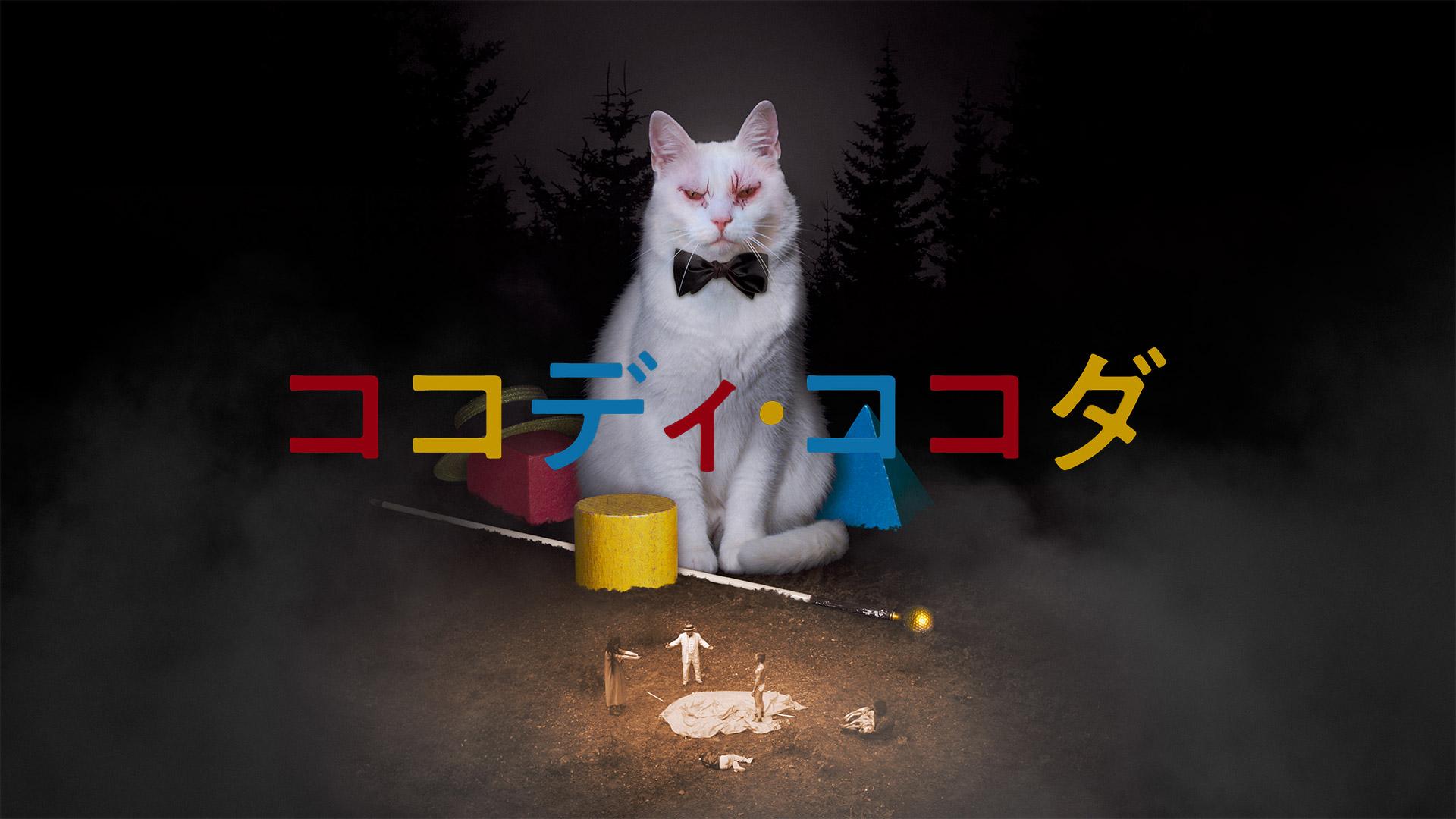 ココディ・ココダ(字幕版)