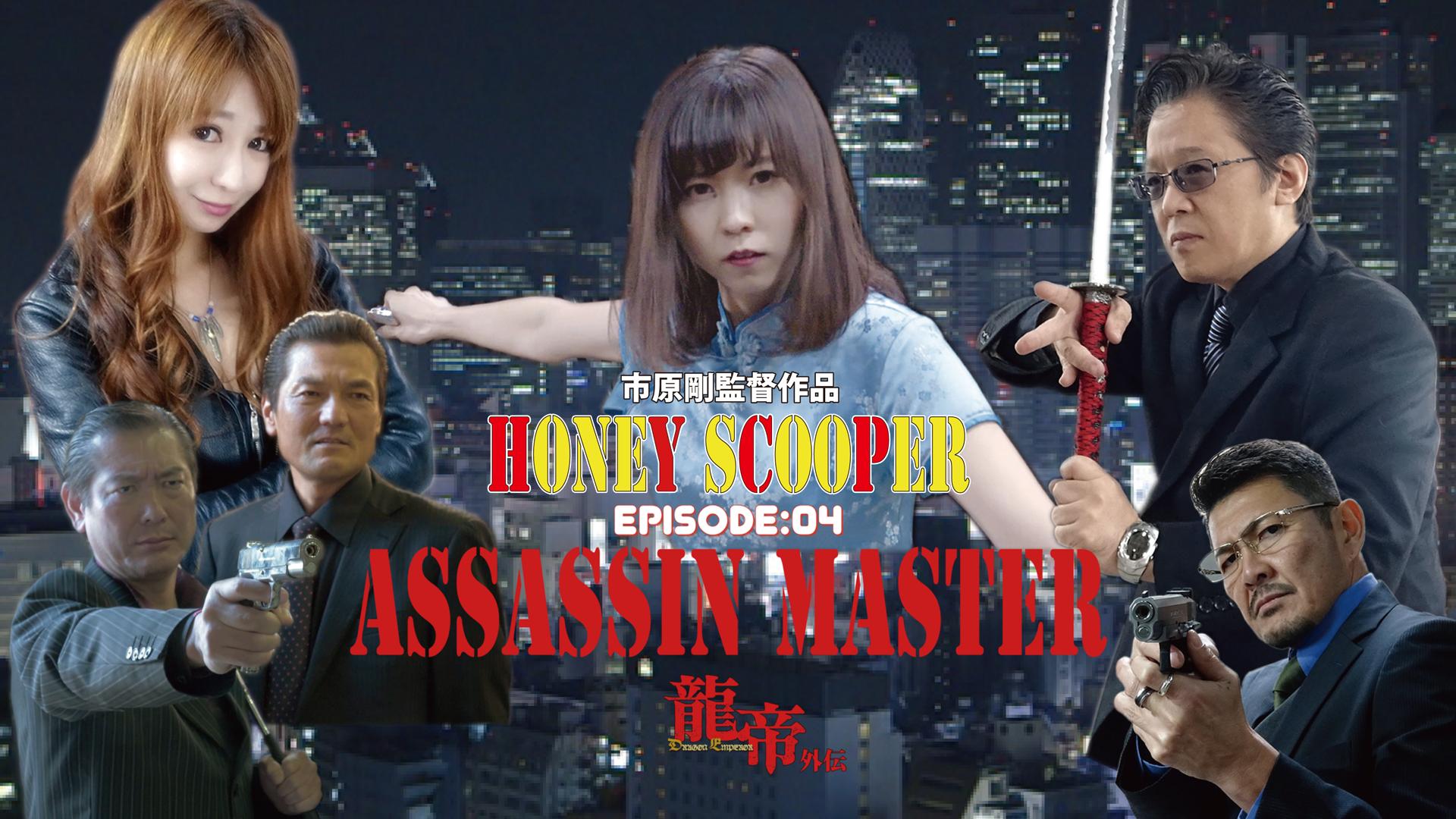 Honey Scooper《episode:04》Assassin Master-龍帝外伝-
