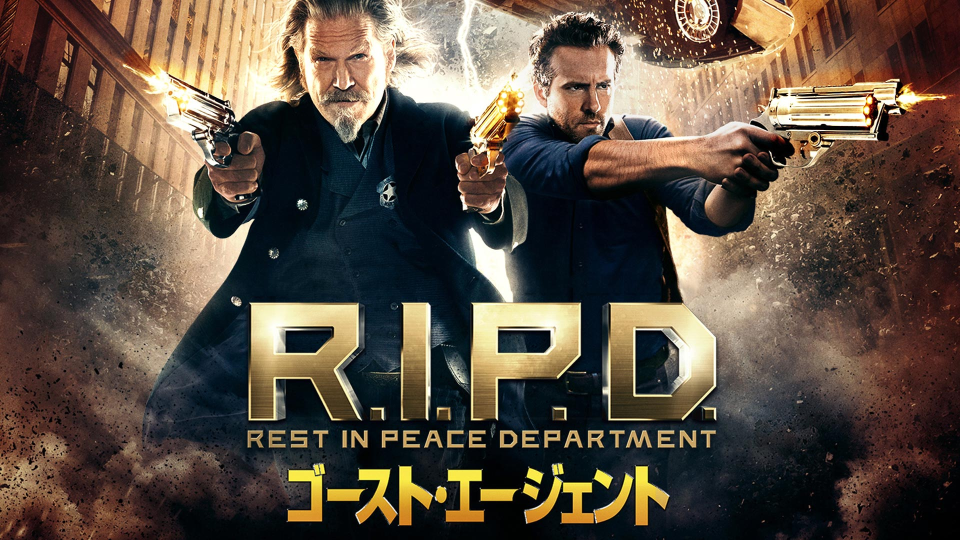 ゴースト・エージェントR.I.P.D. Rest In Peace Department (字幕版)