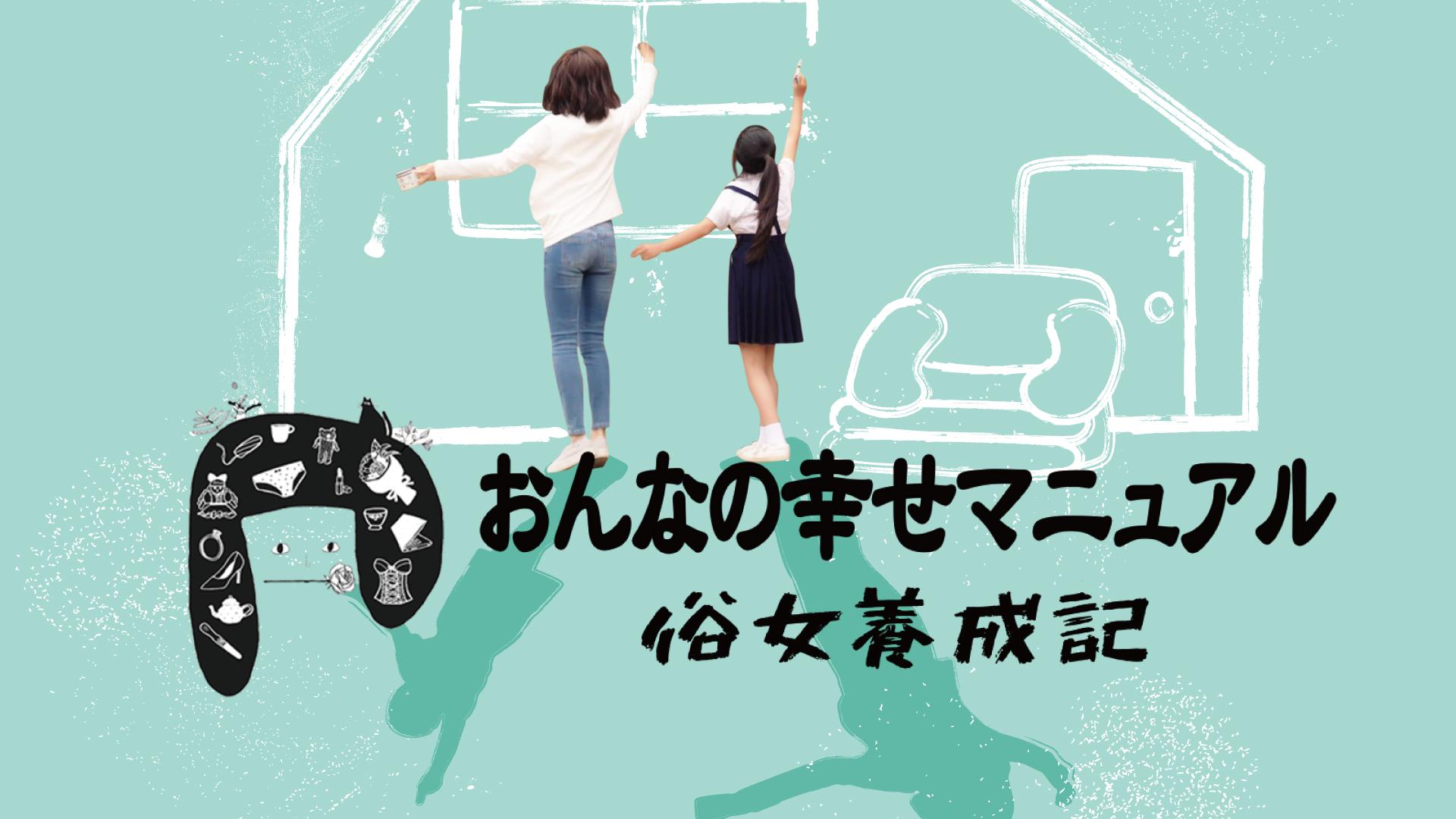 おんなの幸せマニュアル〜俗女養成記〜
