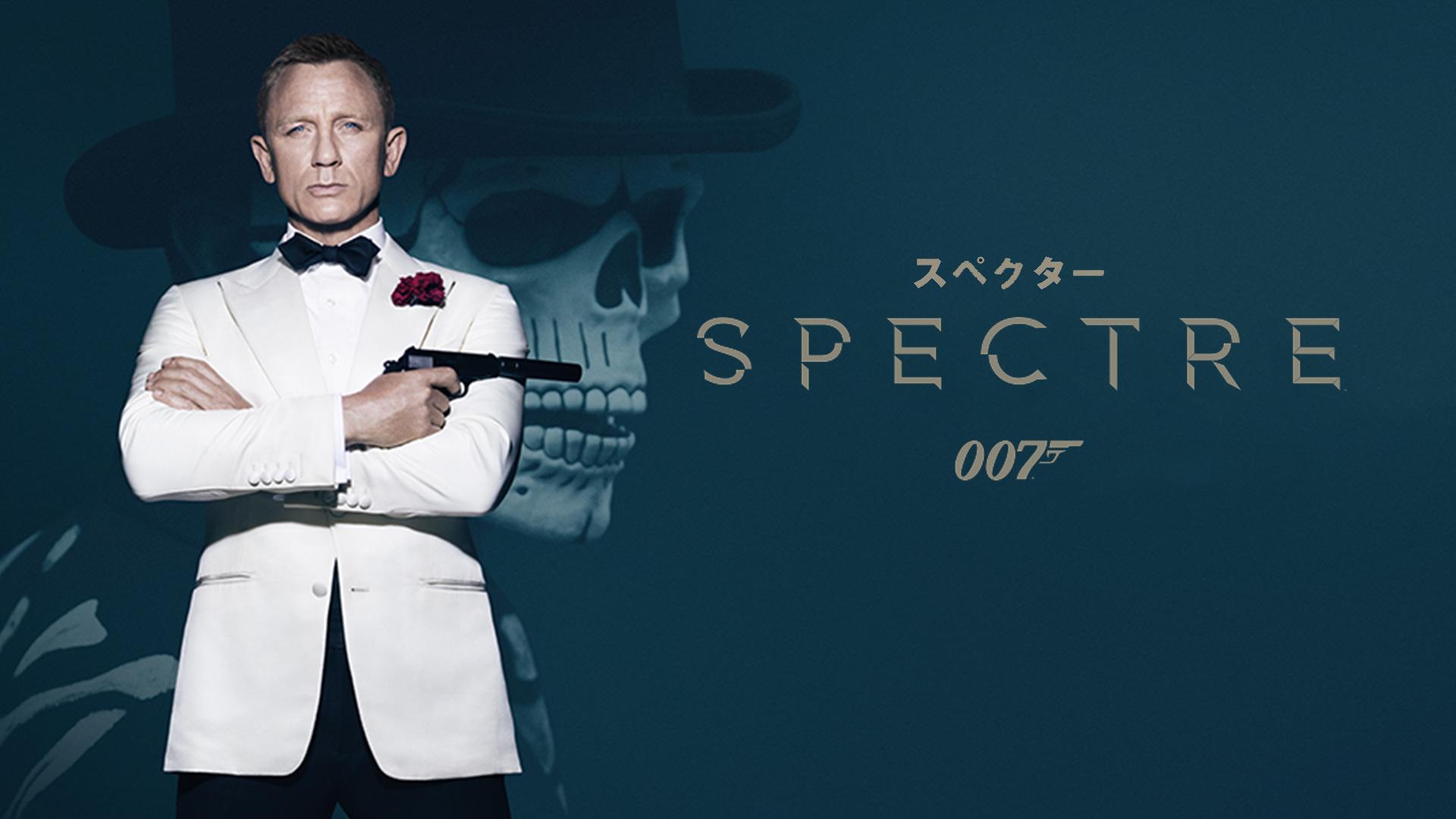 007 スペクター (吹替版)