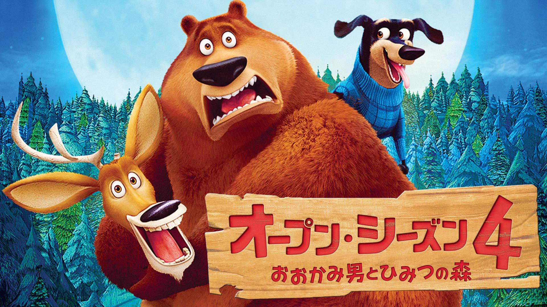 オープン・シーズン4 おおかみ男とひみつの森 (吹替版)