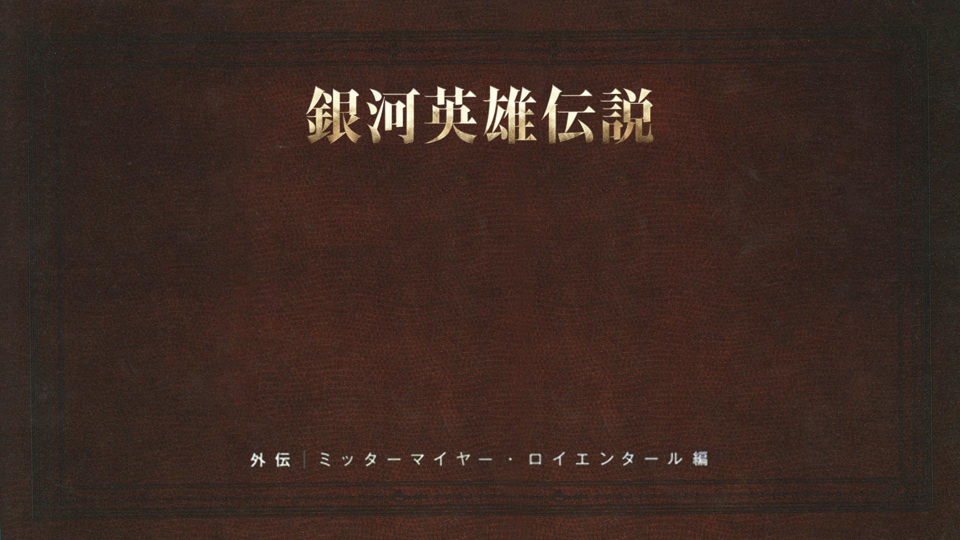 銀河英雄伝説 外伝 ミッターマイヤー・ロイエンタール篇