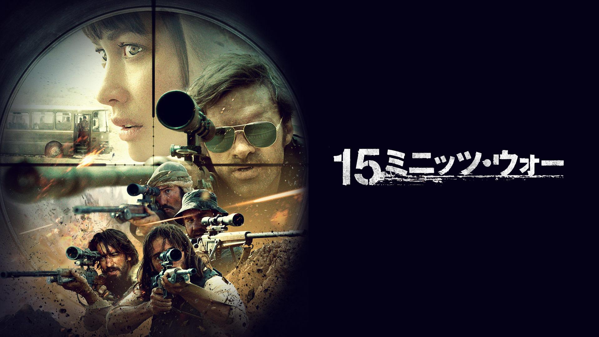 15ミニッツ・ウォー(吹替版)