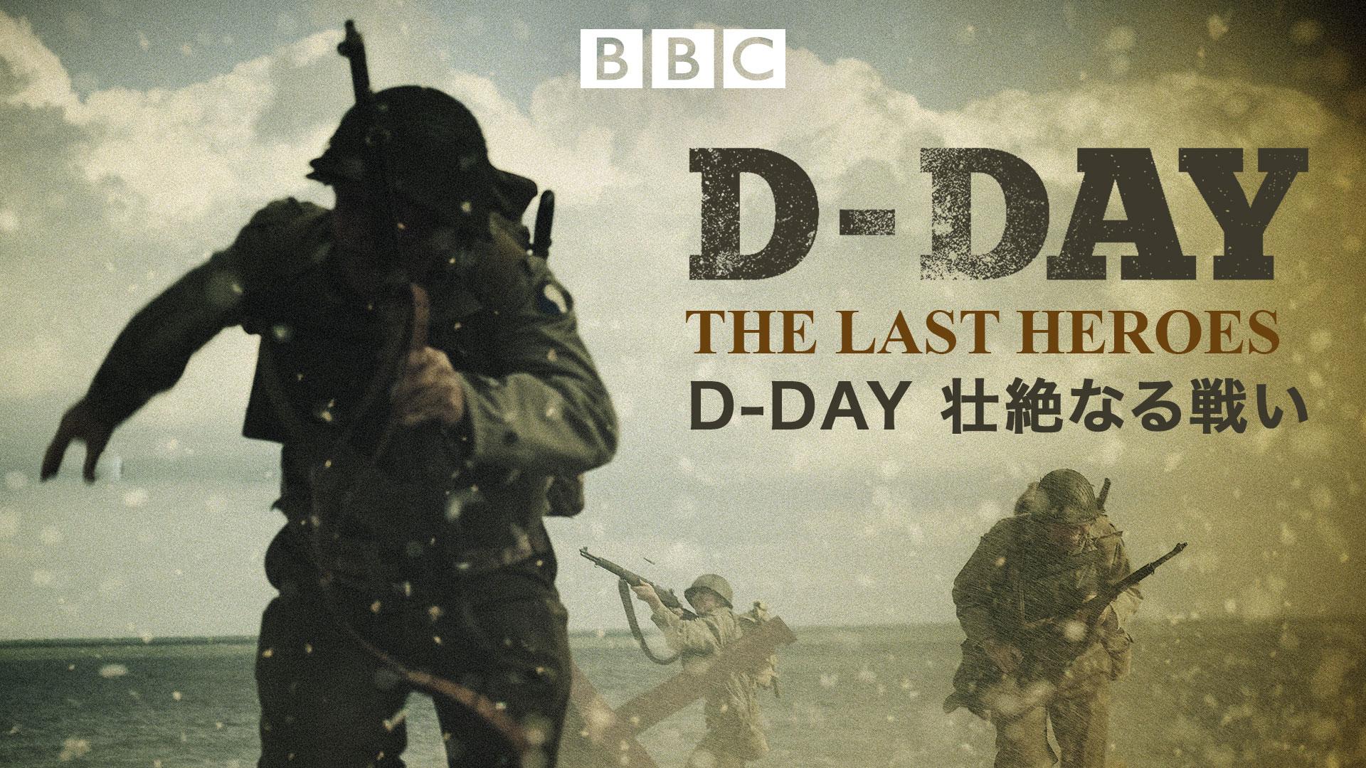 D-Day 壮絶なる戦い(字幕版)