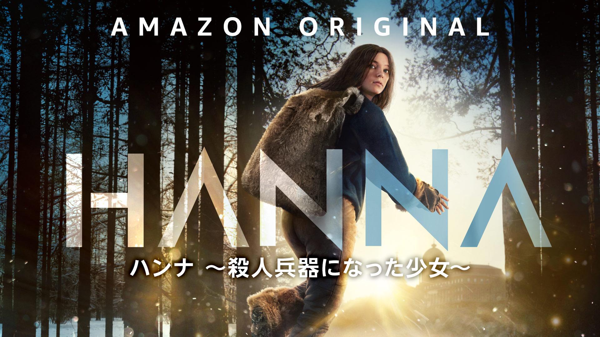 ハンナ ~殺人兵器になった少女~ シーズン1