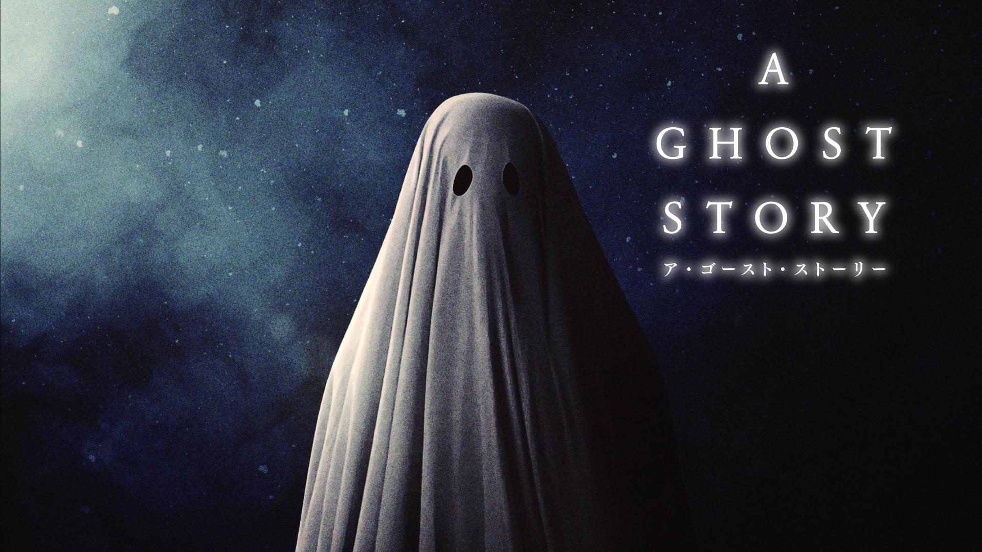 A GHOST STORY / ア・ゴースト・ストーリー(字幕版)