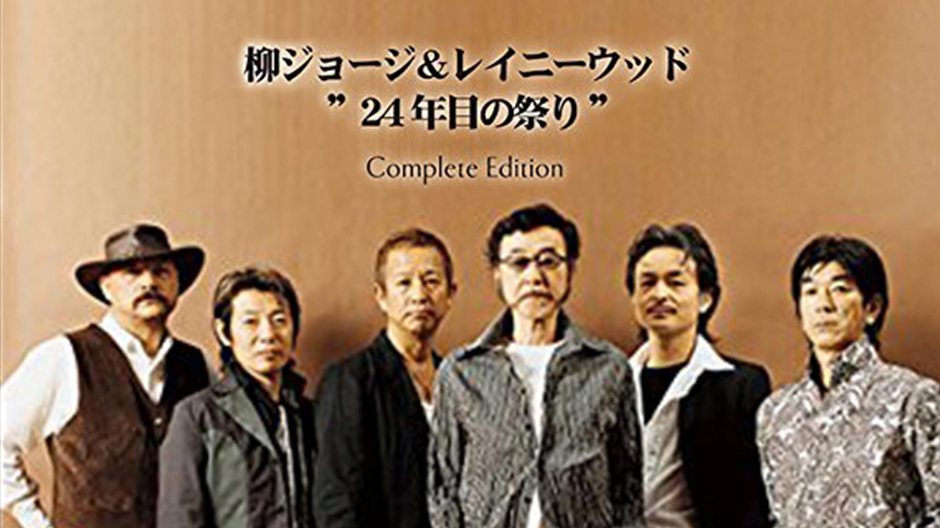 柳ジョージ&レイニーウッド 24年目の祭り Complete Edition