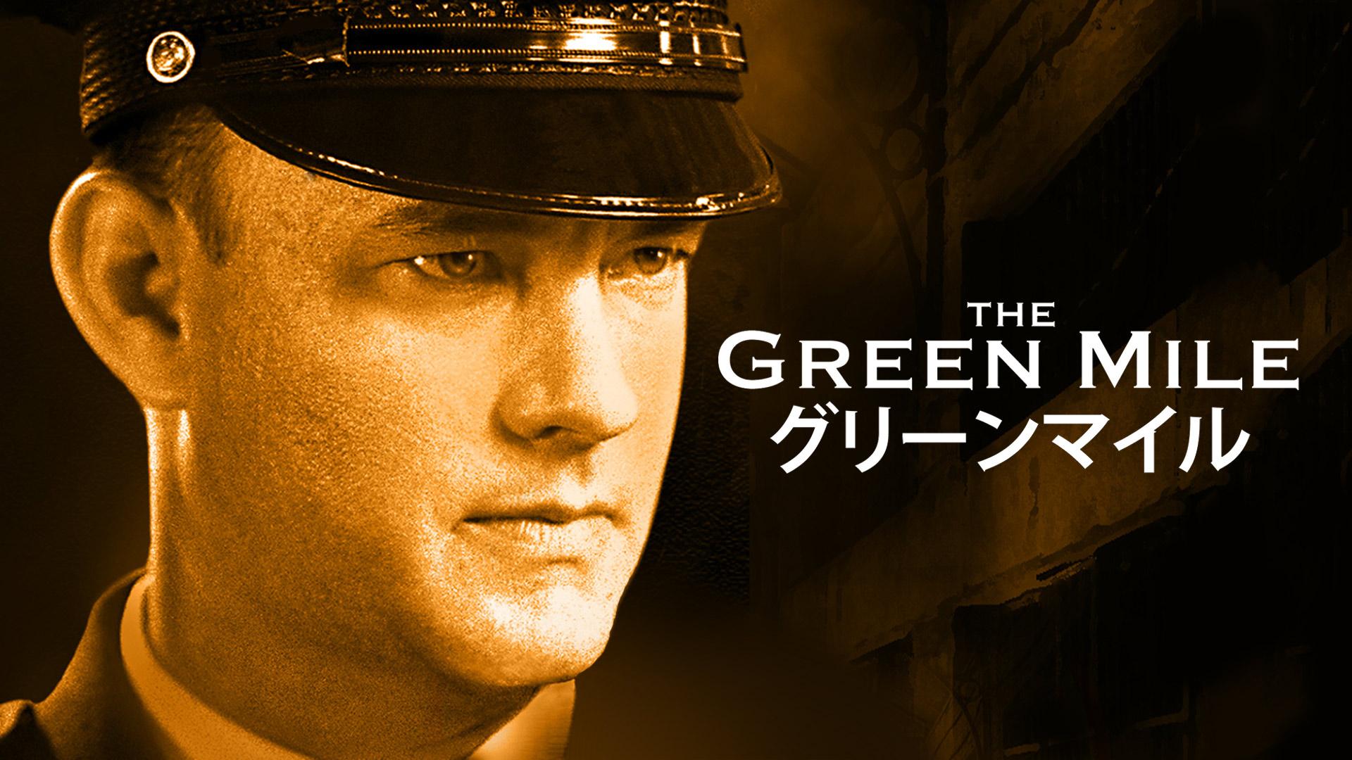 グリーンマイル (字幕版)