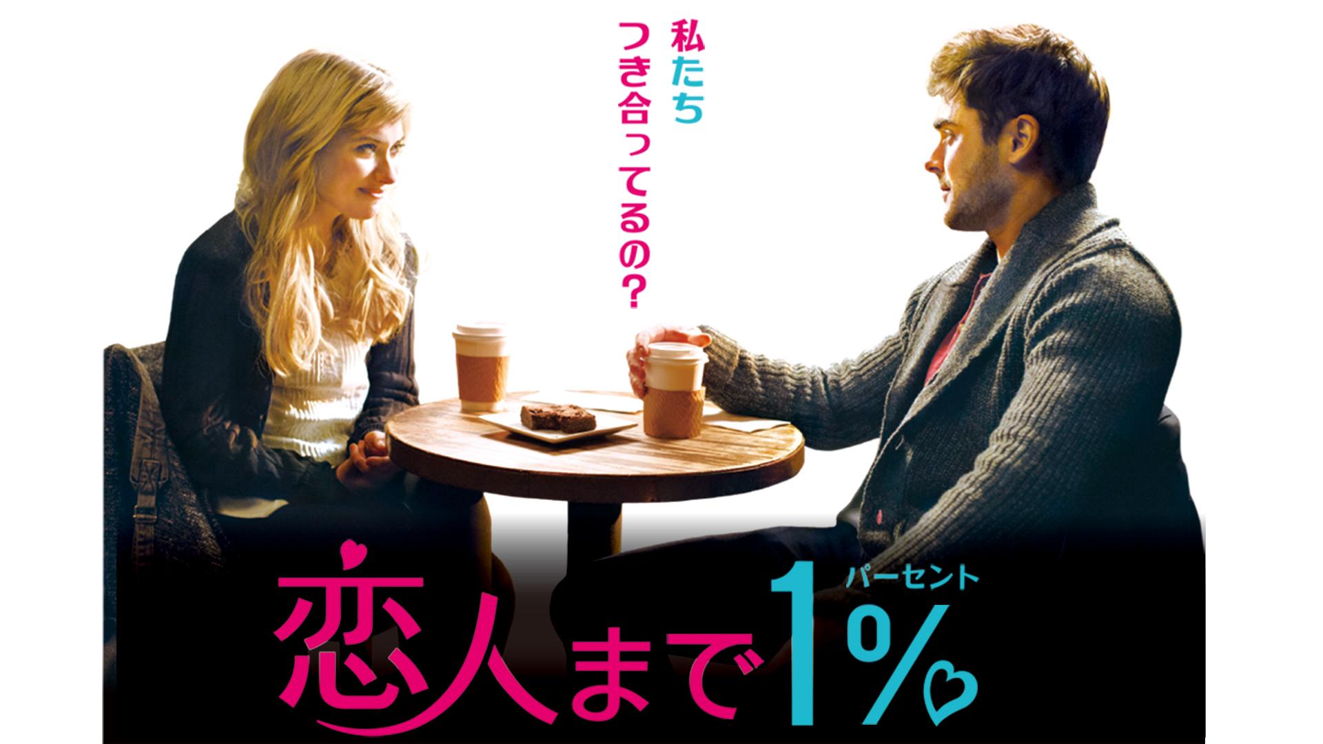 恋人まで1%