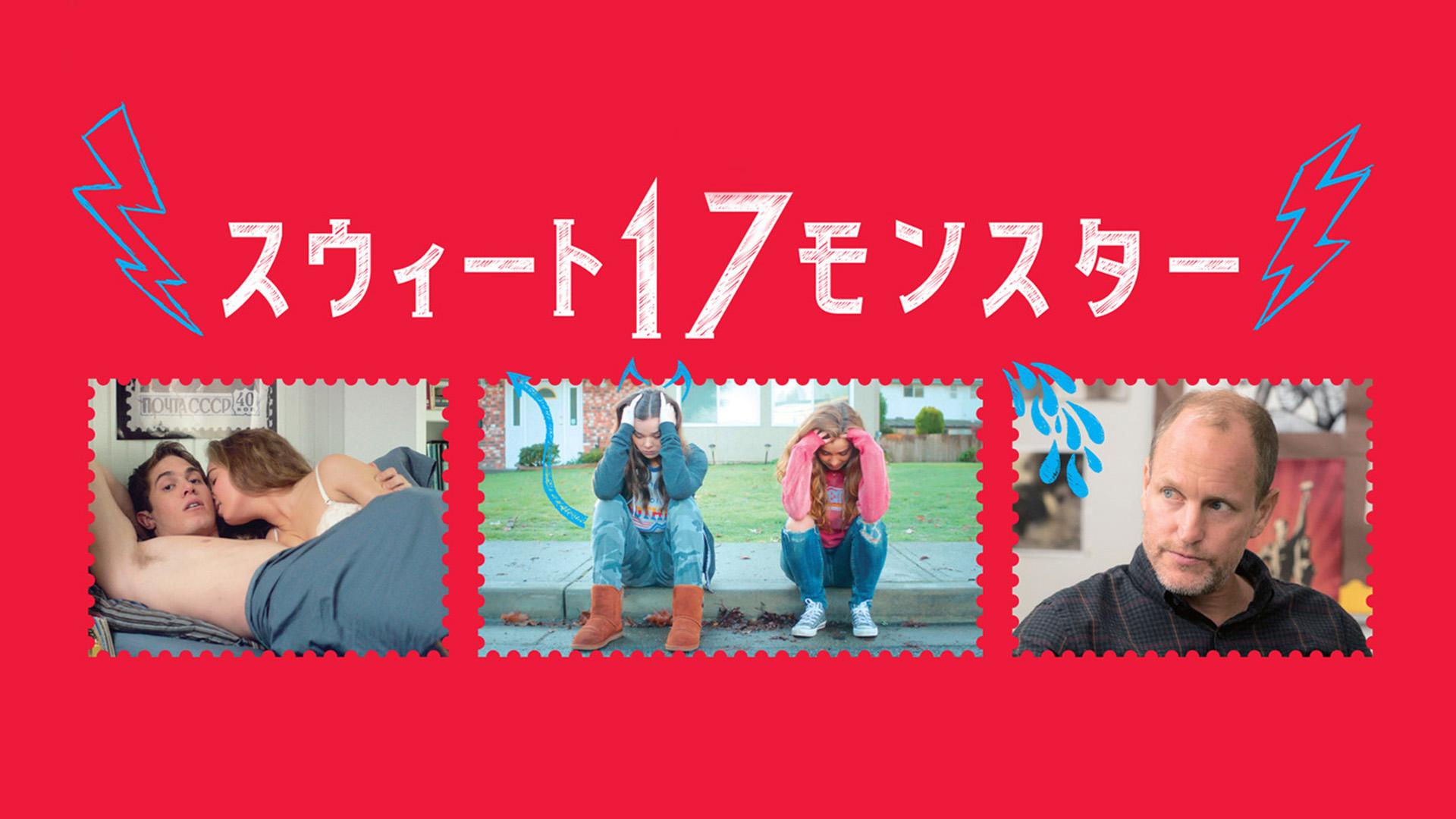スウィート17モンスター (字幕版)