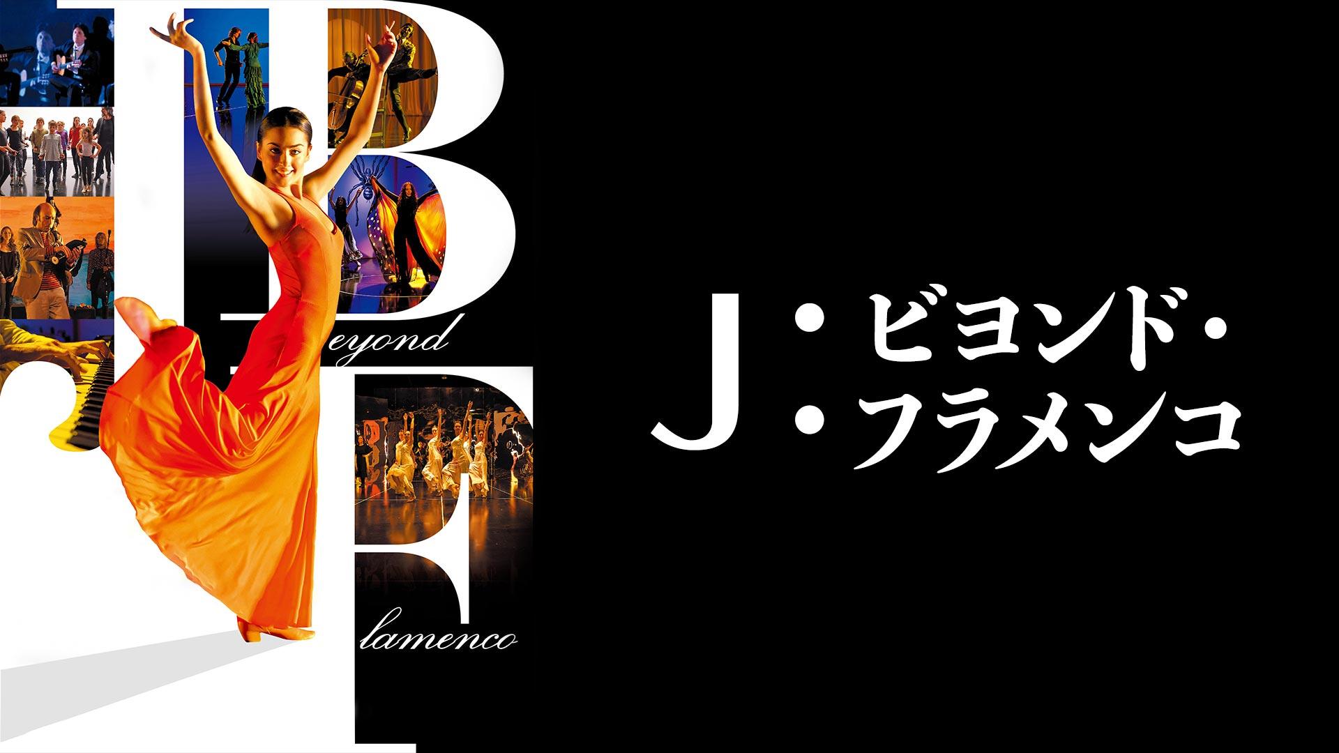 J:ビヨンド・フラメンコ(字幕版)